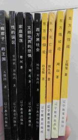 《人间透视大型书系》第一批 《西方社会五大弊端》第二批 (9本合售)