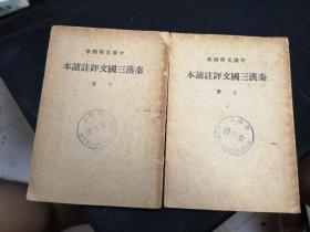 1941年  秦汉三国文评注读本2册全