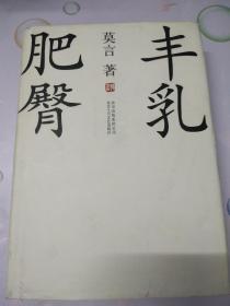 诺贝尔文学奖得主 莫言签名书本《丰乳肥臂》莫言最著名的代表作之一