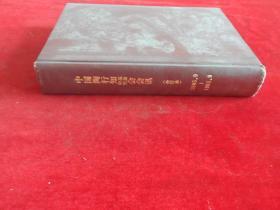 中国陶行知研究基金会会讯 合订本 1985.9--1991.9
