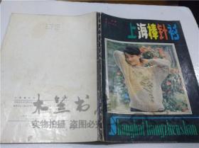 上海棒针杉 潇雨 学林出版社代理出版 1988年2月 16开平装
