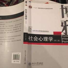 社会心理学(第三版)