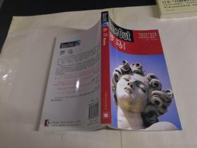 罗马:TimeOut城市指南丛书