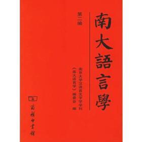 南大语言学.第二编
