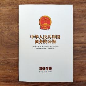 《中华人民共和国国务院公报》2019年第3号(总号:1650)