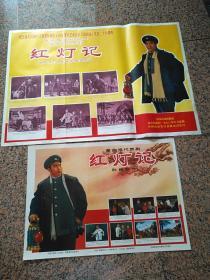 精品电影宣传画6、革命样板戏之一革命现代京剧--红灯记一对、北京电视台1970年5月,电视实况转播屏幕复制片,中国电影发行放映公司,规格1、2开各一张,9-95。