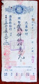 浮梁县银行民37年支票2