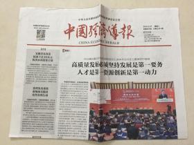 中国经济导报 2018年 3月27日 星期二 本期共8版 总第3241期 邮发代号:1-184