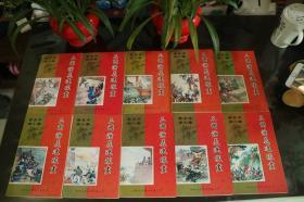 ?#24230;?#22269;演义连环画 》  全10册带原盒    新雅文化事业有限公司