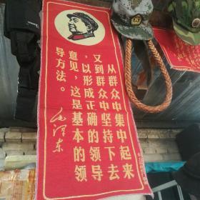 从群众中集中起来又到群众中坚持下去,……这是基本的领导方法。毛泽东 东 方 红 丝织厂敬制