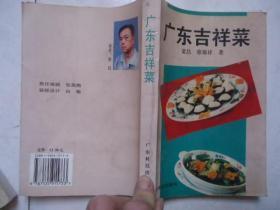 广东吉祥菜