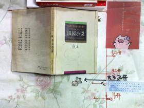 中国现代名作家名著珍藏本:田园小说