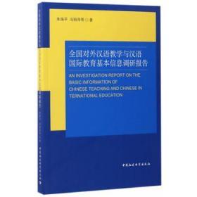 全国对外汉语教学与汉语国际教育基本信息调研报告