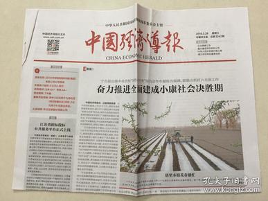 中国经济导报 2018年 3月28日 星期三 本期共8版 总第3242期 邮发代号:1-184