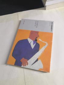 爵士乐群英谱 【2】全新塑封