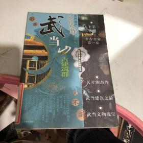 武当山古建筑群/中国世界遗产文化旅游丛书