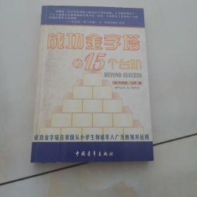 成功金字塔的15个台阶