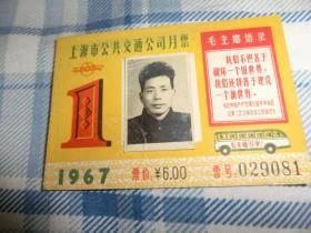 上海市公共交通公司月票【有毛主席语录】S2