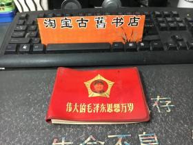 伟大的毛泽东思想万岁(记事本)总后机关五七工厂