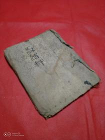 光绪十九年袁守玄传给儿子的道家著作《正一斗姥解结科》一册全。