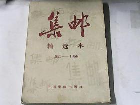 集邮精选本1955——1966