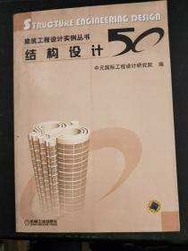 結構設計50 :建筑工程設計實例叢書
