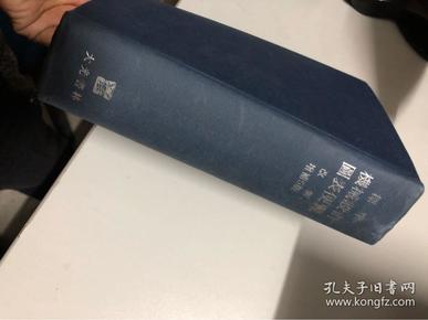 标准机械设计图表便览 增补五版 2011年印刷【精装有盒】