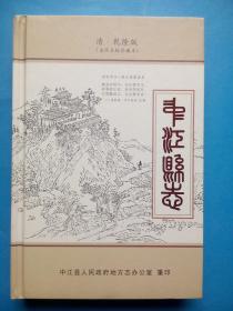 中江县志  清 乾隆版 中江县志乾隆版(重印版)