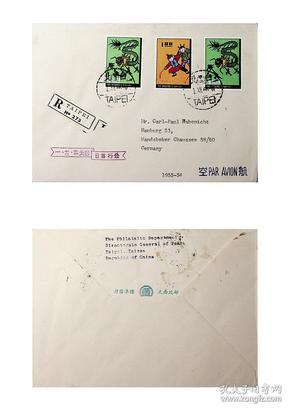 158台湾邮票特专37民俗邮票54年版首日实寄封 加贴高值筋票台北航挂寄德国