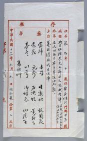 """""""北京四大名医""""之一、中国近代著名中医临床家、教育家 施今墨 1927年毛笔处方笺一张(落款为手写体印章,处方笺主治养血清热明目退障,尺寸:31.3*18.8cm)HXTX109471"""