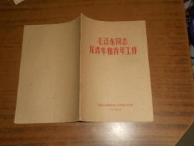 毛泽东同志论青年和青年工作