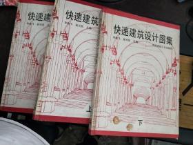 快速建筑設計圖集(上中下全三冊)