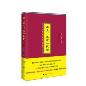 出生、生命和死亡:根据西藏医学和大圆满教法