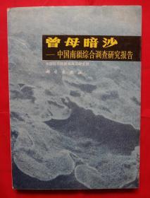 曾母暗沙--中国南疆综合调查研究报告