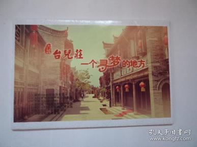 台儿庄古城明信片(一套8枚)三