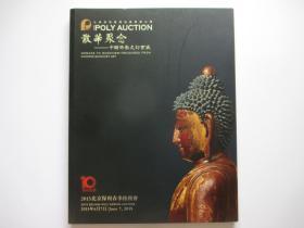 2015北京保利春季拍卖会  散华聚念 中国佛教文物宝藏