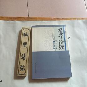 枣庄学院墨学文化研究丛书:墨子伦理思想研究
