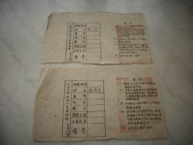 解放区~1949年【政民人员供给证】2张!