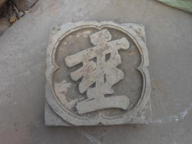 """一个老的砖雕文字砖""""垂""""方砖30厘米厚5厘米"""