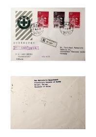 156台湾邮票特专36交通安全邮票首日实寄封 加贴高值筋票台北航挂寄德国