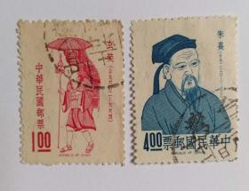 台湾邮票玄奘朱熹信销邮票2全