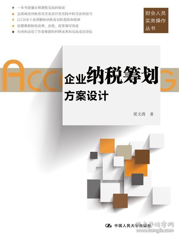 企业纳税筹划方案设计(财会人员实务操作丛书