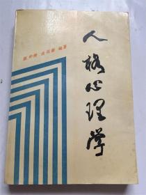 人格心理学/陈仲庚·张雨新编著