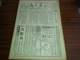 1938年8月28日《新华日报》我克潜山太湖,烟台被我游击队收复,蒋委员长重要谈话;晋南大捷战之始末;模范抗日根据地的晋察冀边区,晋察冀边区产生的时代背景及其开端;