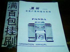 熊猫2606型立体声音响组合系统说明书(电原理图印板图)