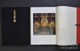 密教美术大观 卷一 两界曼荼罗 日本国宝 教王护国寺藏 传真言院曼陀罗 唐代文物