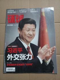 环球 2013年第7期(封面人物:习总书记)