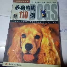 宠物驯养教室:养狗热线110例 【宠物狗养育法】