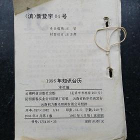 1996年/知识版