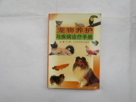 宠物养护与疾病诊疗手册